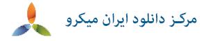 مرکز دانلود ایران میکرو